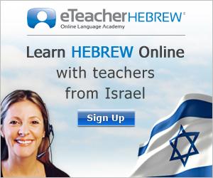 h300X250_israel_2